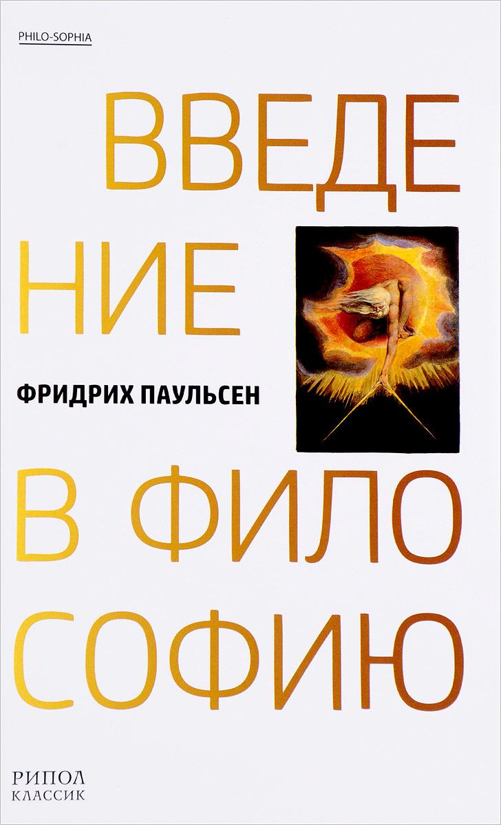 Фридрих Паульсен Введение в философию каримжан шaкиров судебнaя экспертология проблемы и решения от теории – к прaктике