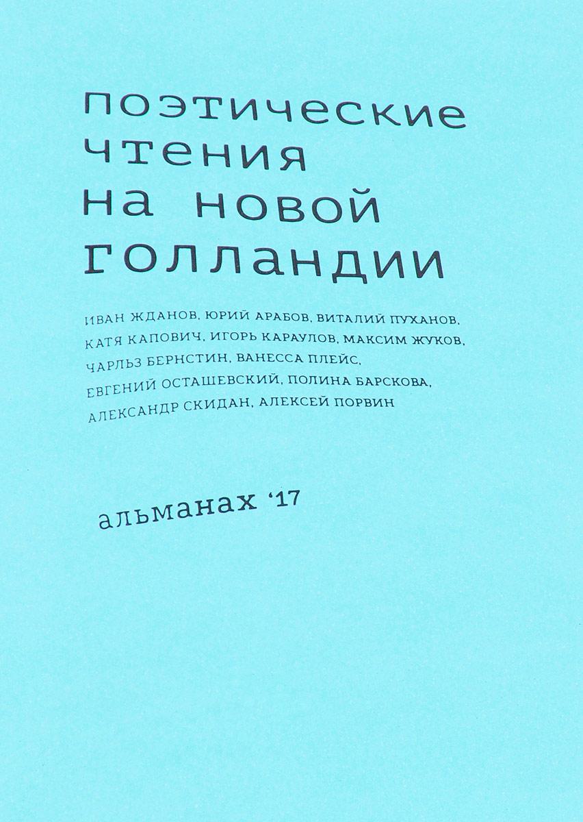 Поэтические чтения на Новой Голландии. Альманах
