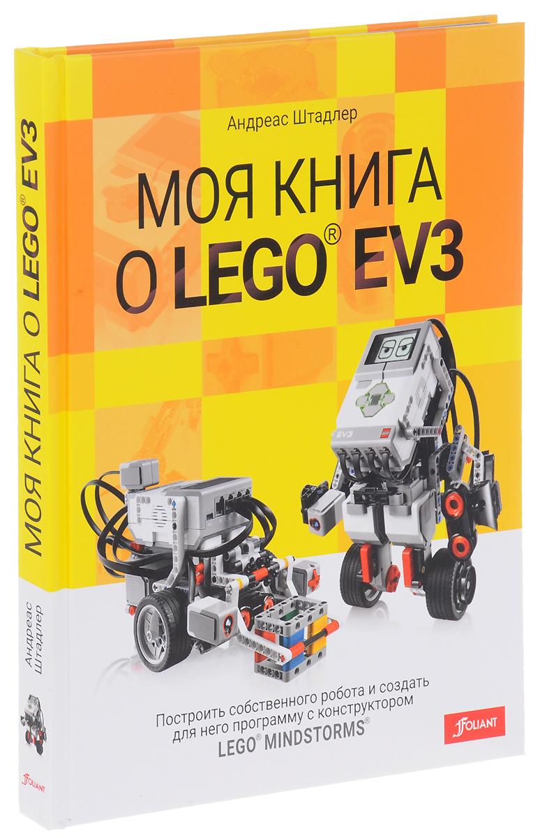 Андреас Штадлер Моя книга о LEGO EV3