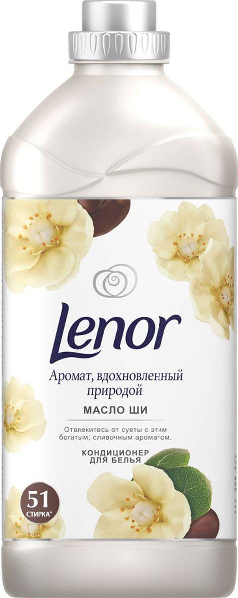 Кондиционер для белья Lenor Масло Ши, 1,78 лLR-81644865Отстранитесь от окружающей суеты, сделайте глубокий вдох и расслабьтесь, наслаждаясь вдохновленным природой ароматом Lenor Масло ши, свежесть которого останется с вами надолго. Теплый бархатистый аромат белого мускуса и янтаря окутывает вас в нежные объятия. Он позволяет забыть о повседневной суете, создавая ощущение комфорта и благополучия.Преимущества продукта: Вдохновленная природой свежесть надолго Позвольте этому богатому кремовому аромату наполнить вашу душу Этот теплый и успокаивающий аромат подарит вам ощущение благополучия Одежда источает аромат свежести в течение дня (12 часов во время носки)Одежда меньше мнется, проще гладится, быстрее высыхает и меньше электризуетсяДелает одежду мягче и комфортнее