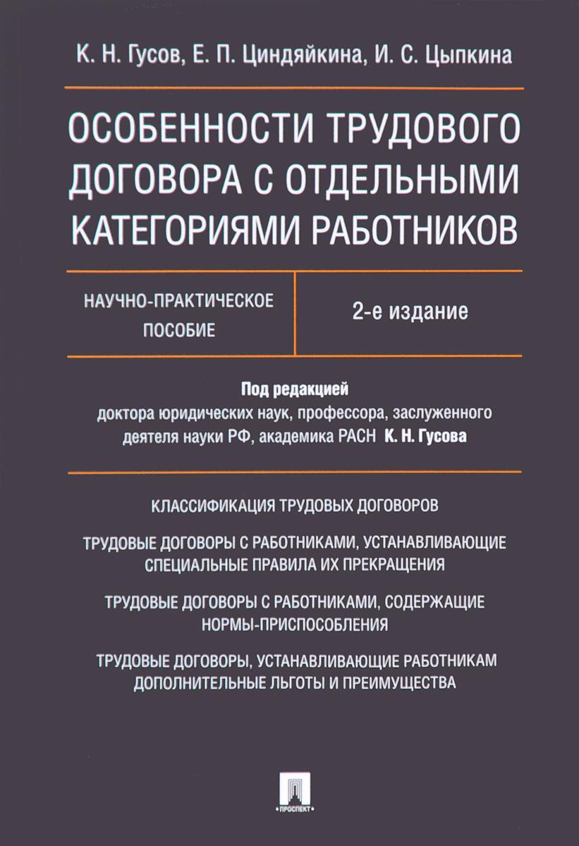 Особенности трудового договора с отдельными категориями работников. Научно-практическое пособие