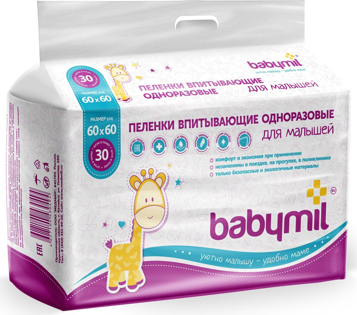 BabyMil Пеленки одноразовые впитывающие Оптима 60 х 60 см 30 шт