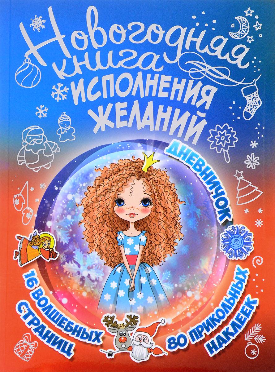 Екатерина Иолтуховская Новогодняя книга исполнения желаний подарок девочке на 7 лет