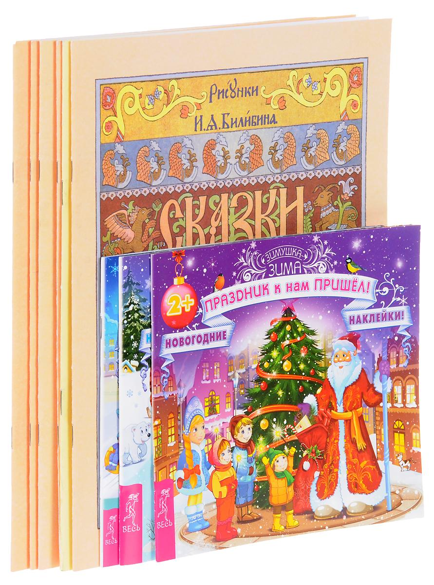 Сказки с рисунками И. Я. Билибина. Зимушка-зима (комплект из 9 книг) зимние забавы раскраска