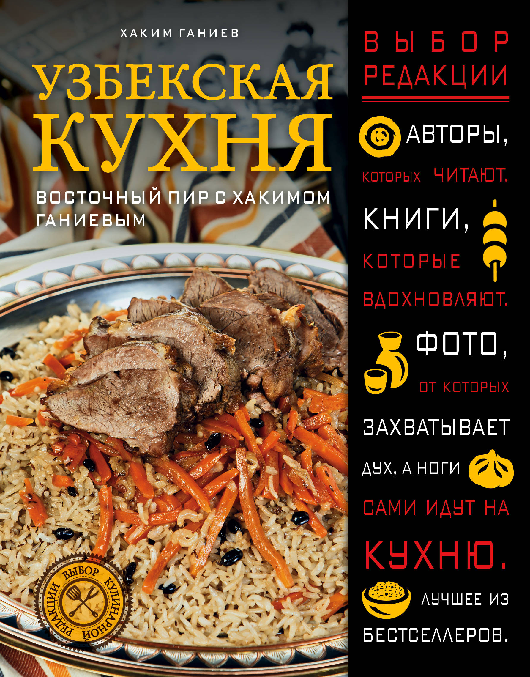 Хаким Ганиев Узбекская кухня. Восточный пир с Хакимом Ганиевым цена 2017