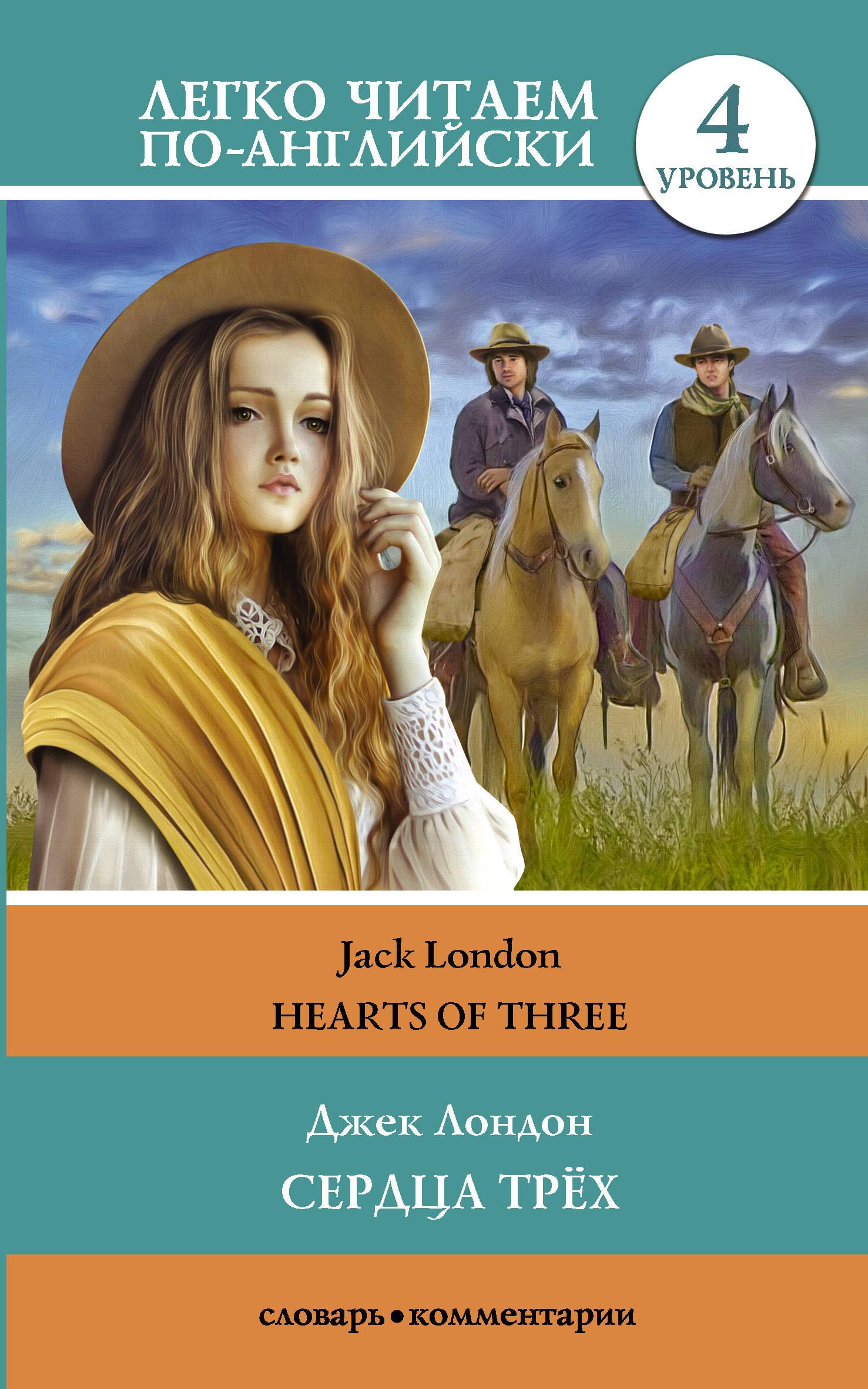 Джек Лондон Сердца трех / The Hearts of Three jack london hearts of three