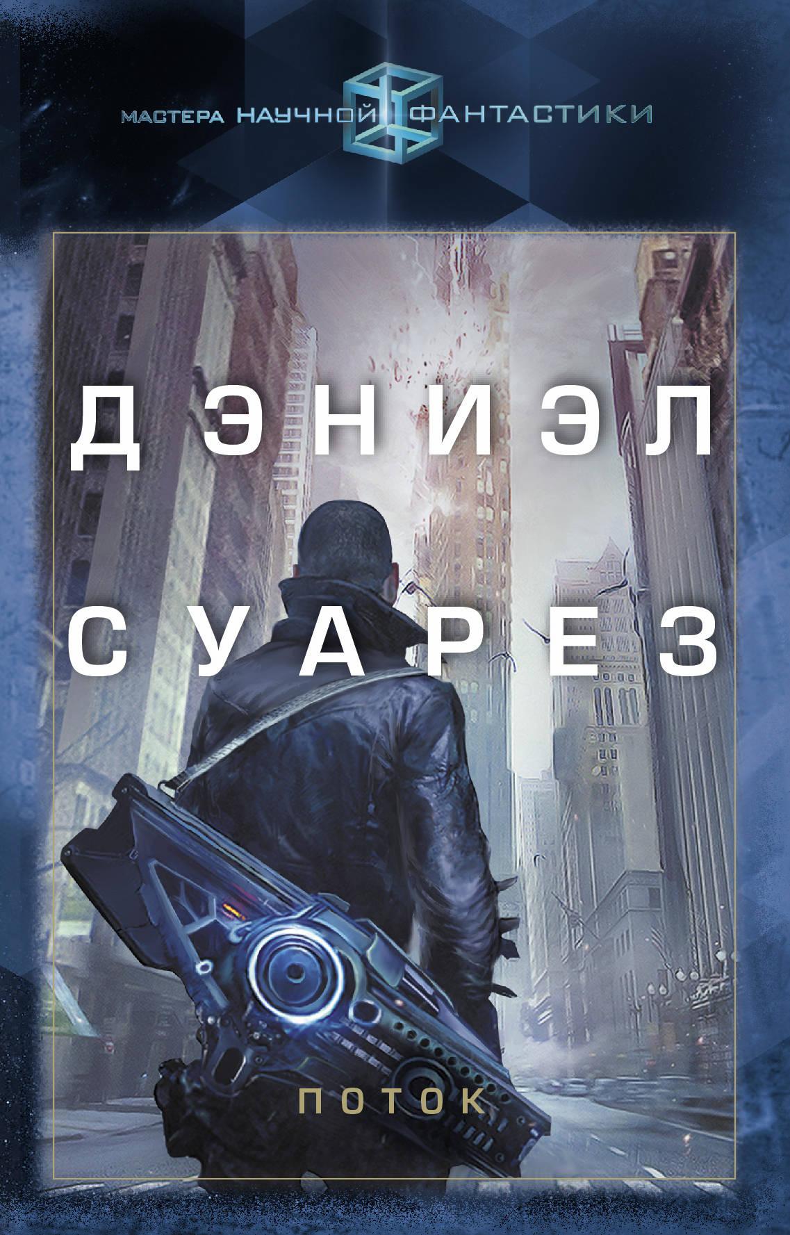 Zakazat.ru: Поток. Дэниэл Суарез