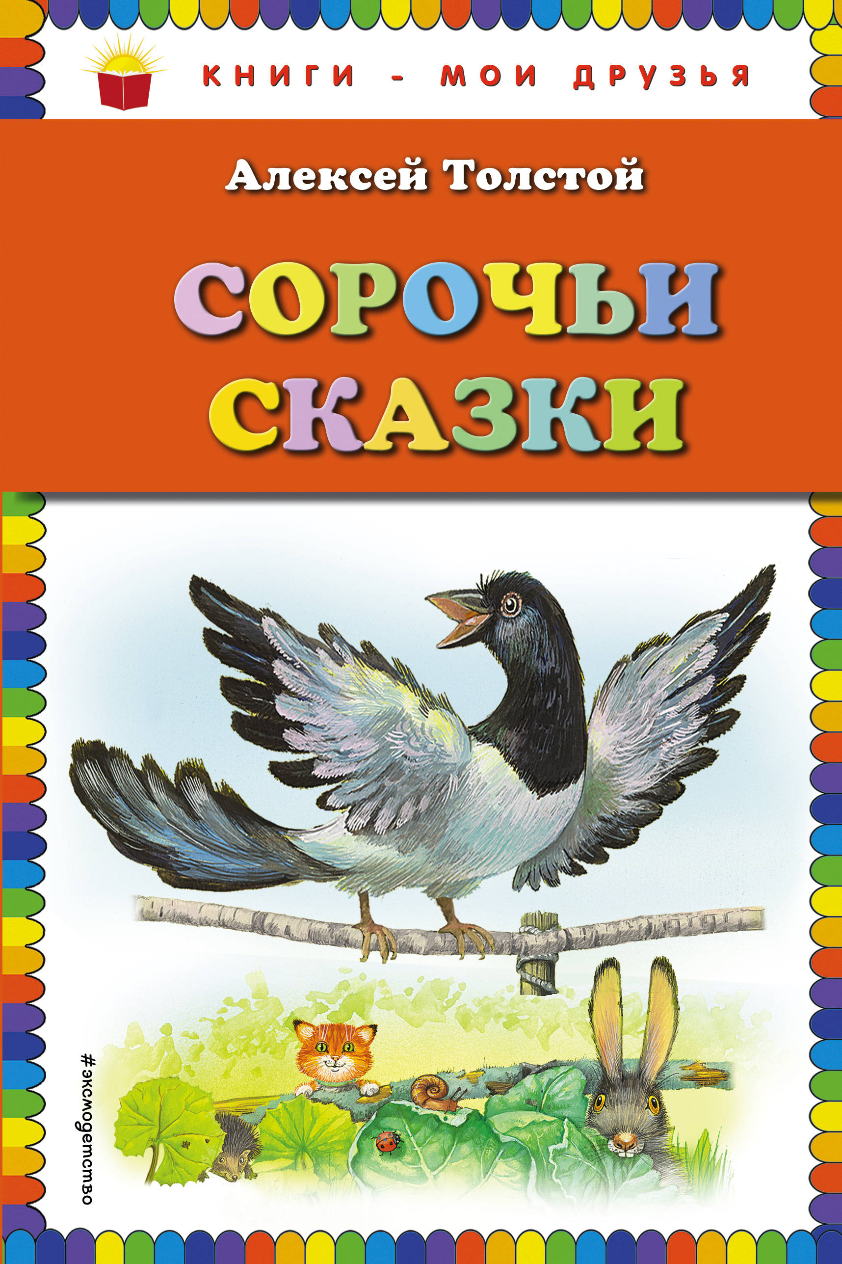 Толстой Алексей Николаевич Сорочьи сказки толстой а сорочьи сказки