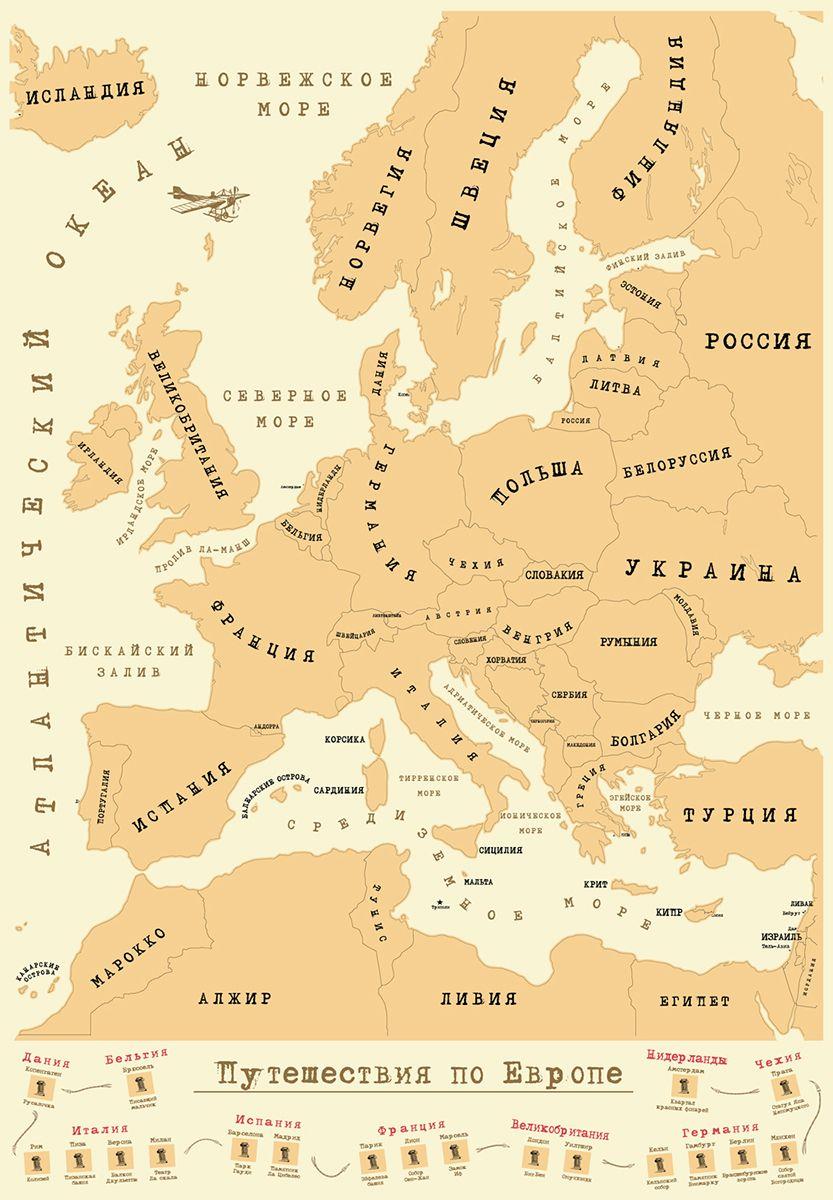 Карта сувенирная Вкусная открытка Галопом по Европам, со скретч-слоем, 64 см х 44 смVO-10Сотри монеткой защитный слой, отмечая страны в которых побывал и эта карта будет напоминать тебе о былых странствиях и манить новыми путешествиями!