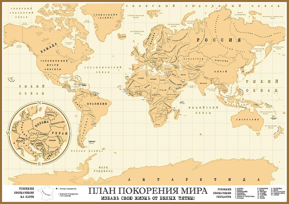 Карта сувенирная Вкусная открытка План покорения мира, магнитная, А3 план покорения мира в тубусе 815416