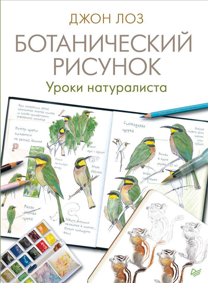 Джон Лоз Ботанический рисунок. Уроки натуралиста