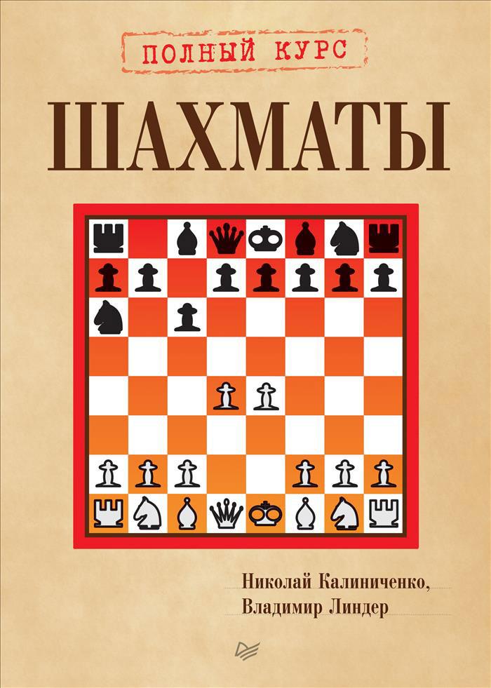 Шахматы. Полный курс. Николай Калиниченко, Владимир Линдер