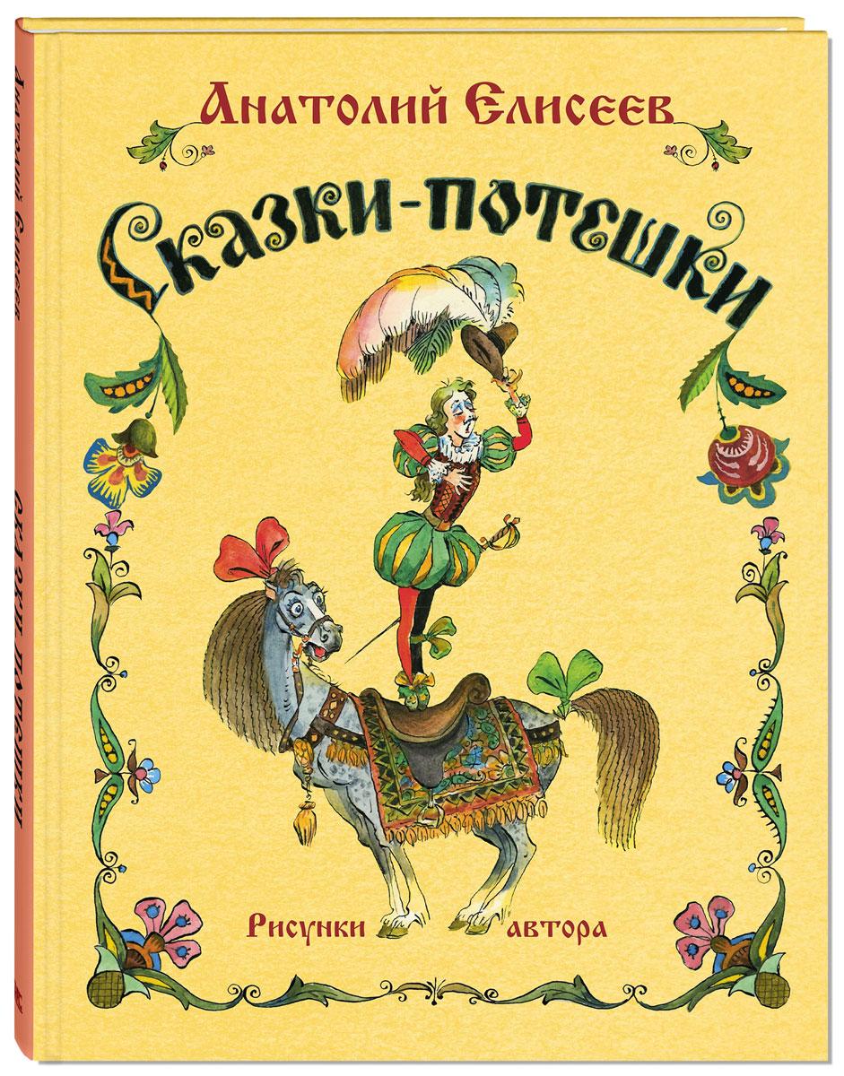 Анатолий Елисеев Сказки-потешки весёлые русские сказки