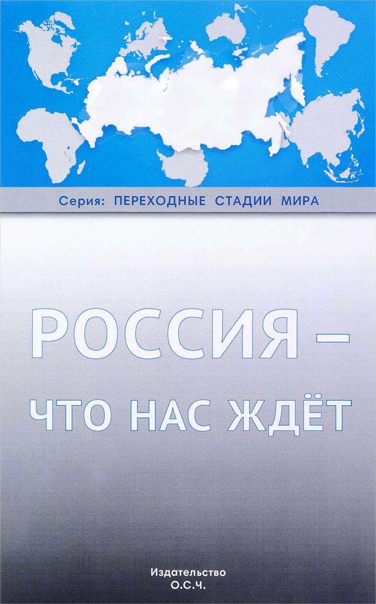 Россия-что нас ждет