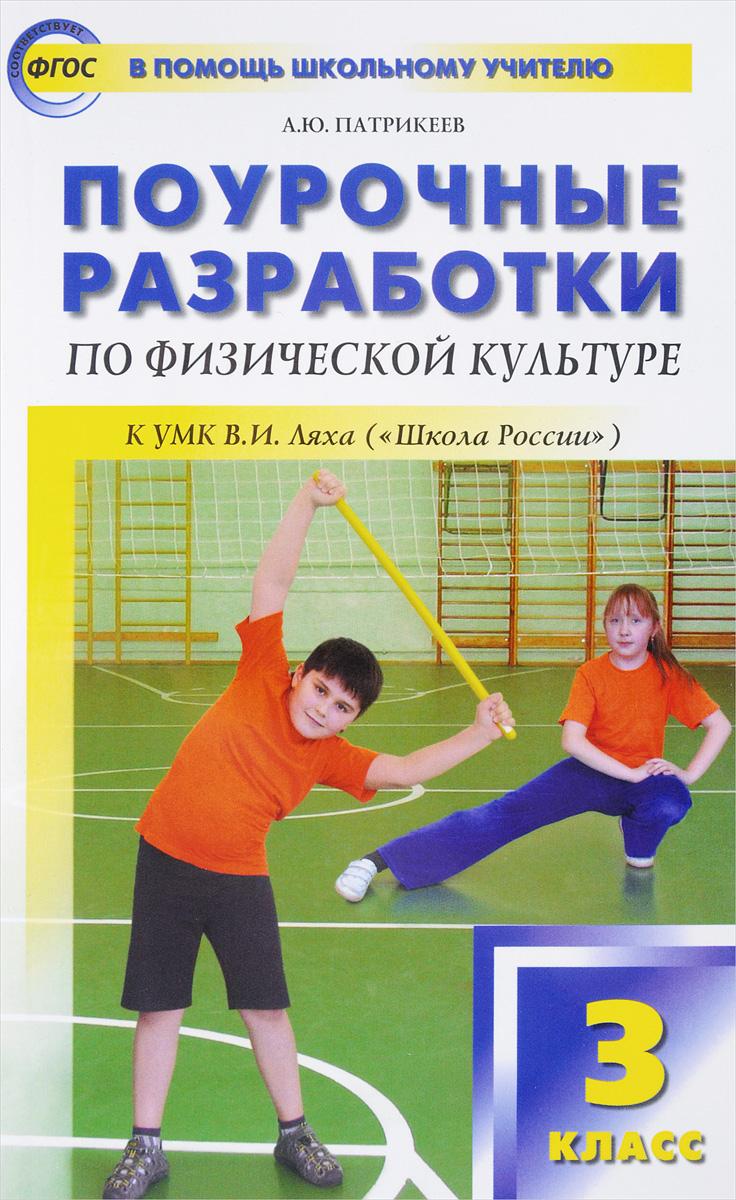 Физическая культура. 3 класс. Поурочные разработки