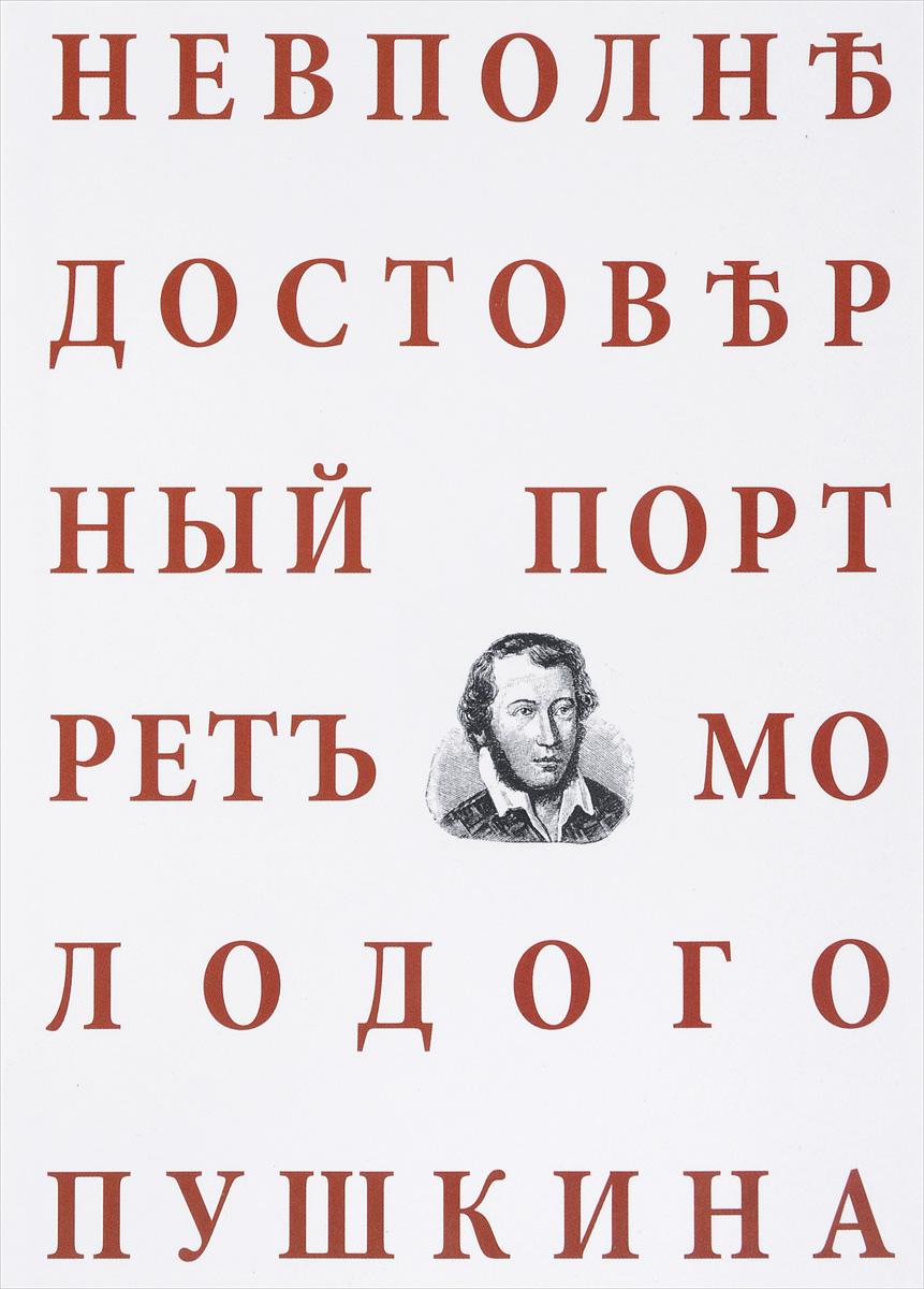 Невполне достоверный портрет молодого Пушкина