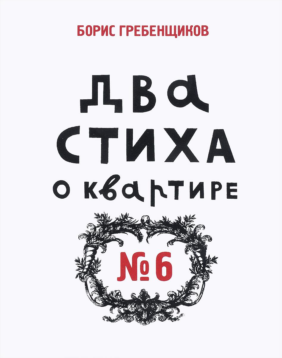 Борис Гребенщиков Два стиха о квартире №6 борис гребенщиков песни сборник