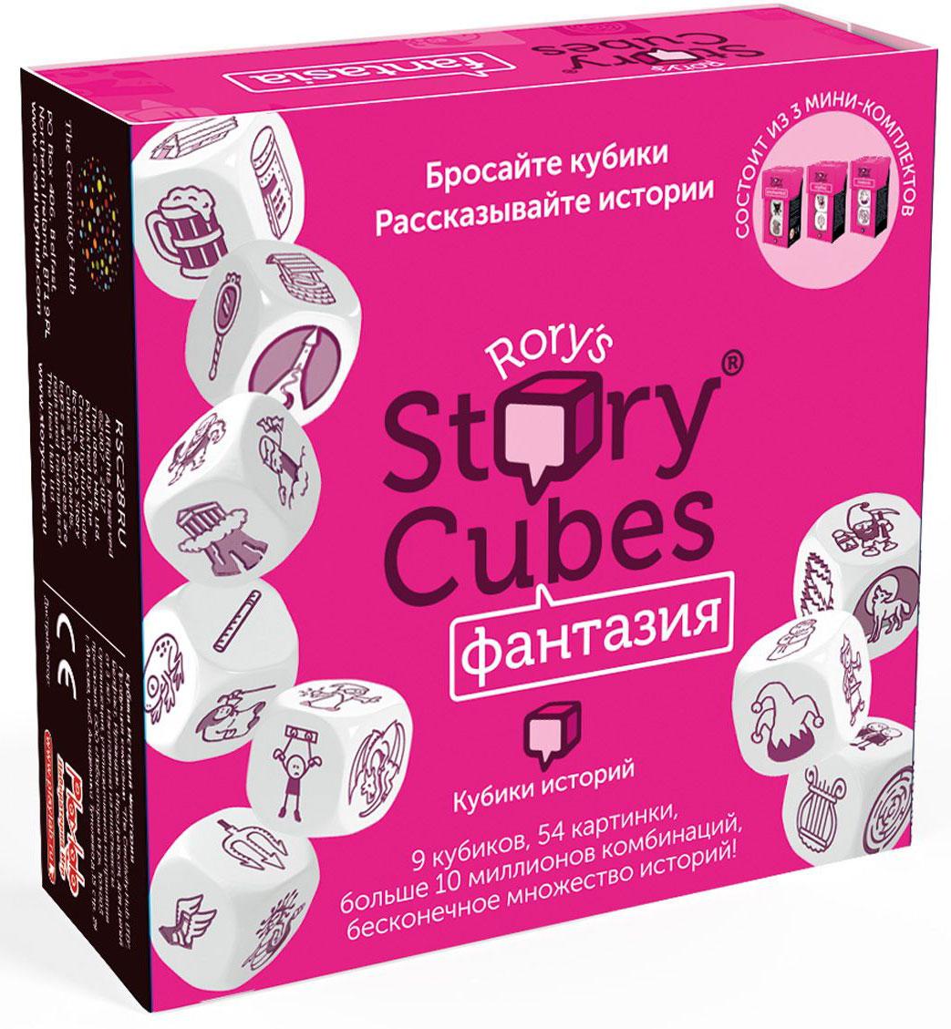 Rory's Story Cubes Кубики Историй Фантазия 9 шт - Игрушки для малышей