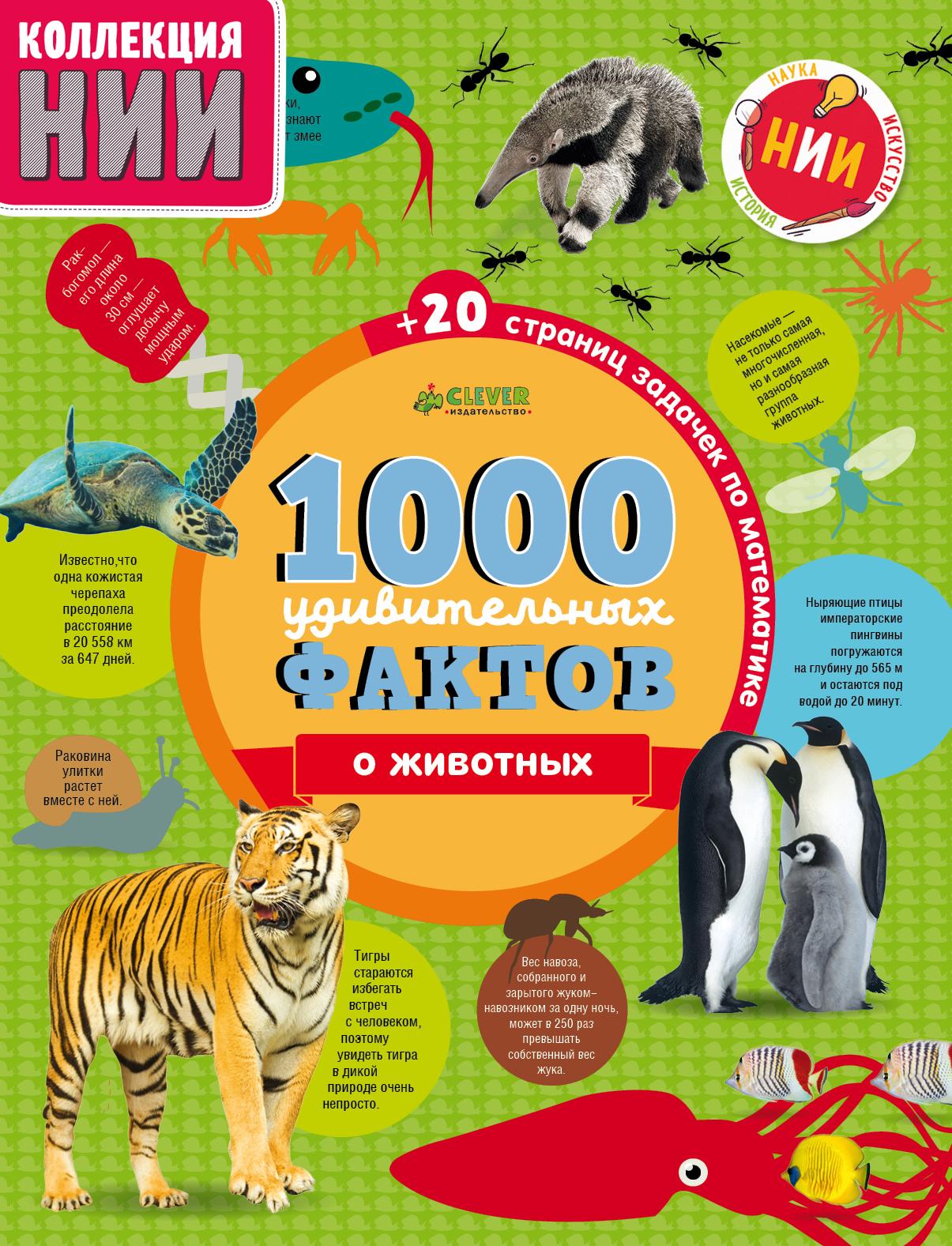 Джон Ричардс, Э. Симкинс, . Руни 1000 удивительных фактов  животных