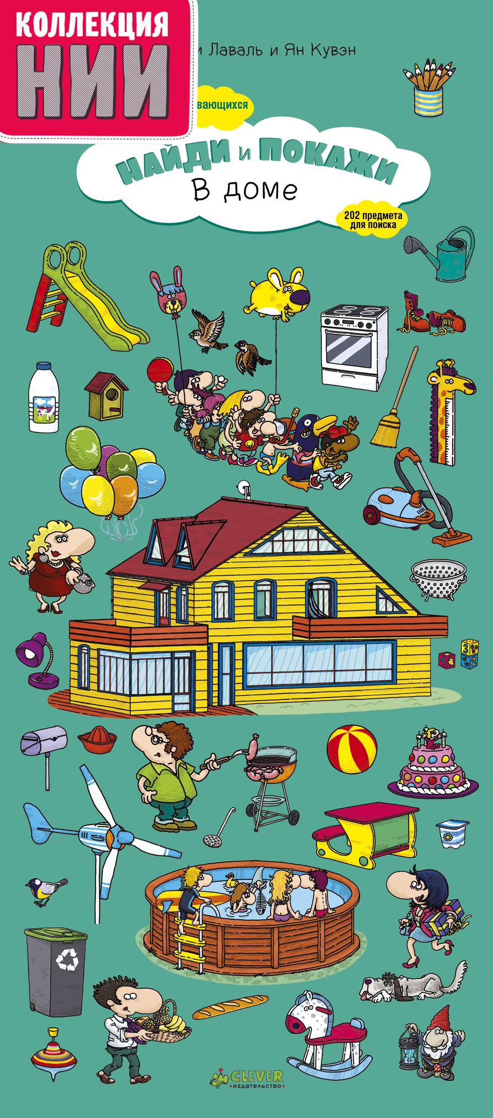 Тьерри Лаваль Найди и покажи. В доме найди и покажи 5 континентов лаваль т clever