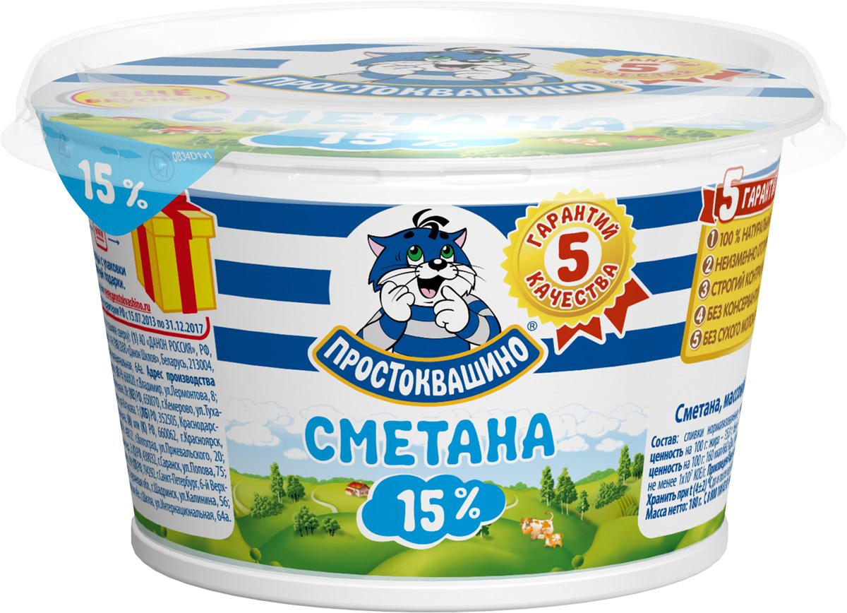Простоквашино Сметана 15%, 180 г гречневые блины с пудовъ по старинному рецепту 350г