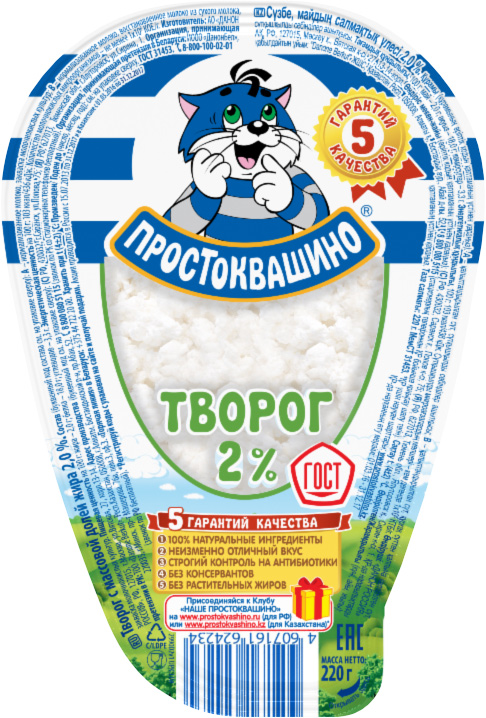 Простоквашино Творог 2%, 220 г простоквашино творог мягкий с вареной сгущенкой 100 г