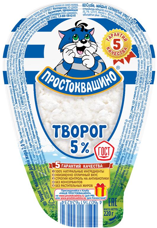 Простоквашино Творог 5%, 220 г55004Творог Простоквашино 5% хорошо подходит для приготовления сырников и запеканки. Вся продукция торговой марки имеет несколько гарантий качества: она готовится из 100% натурального молока с ближайших ферм, проверяется на наличие антибиотиков, не содержит консервантов и растительных жиров.Пищевая ценность на 100 г: жир 5 г, белки 16 г, углеводы 3 г.