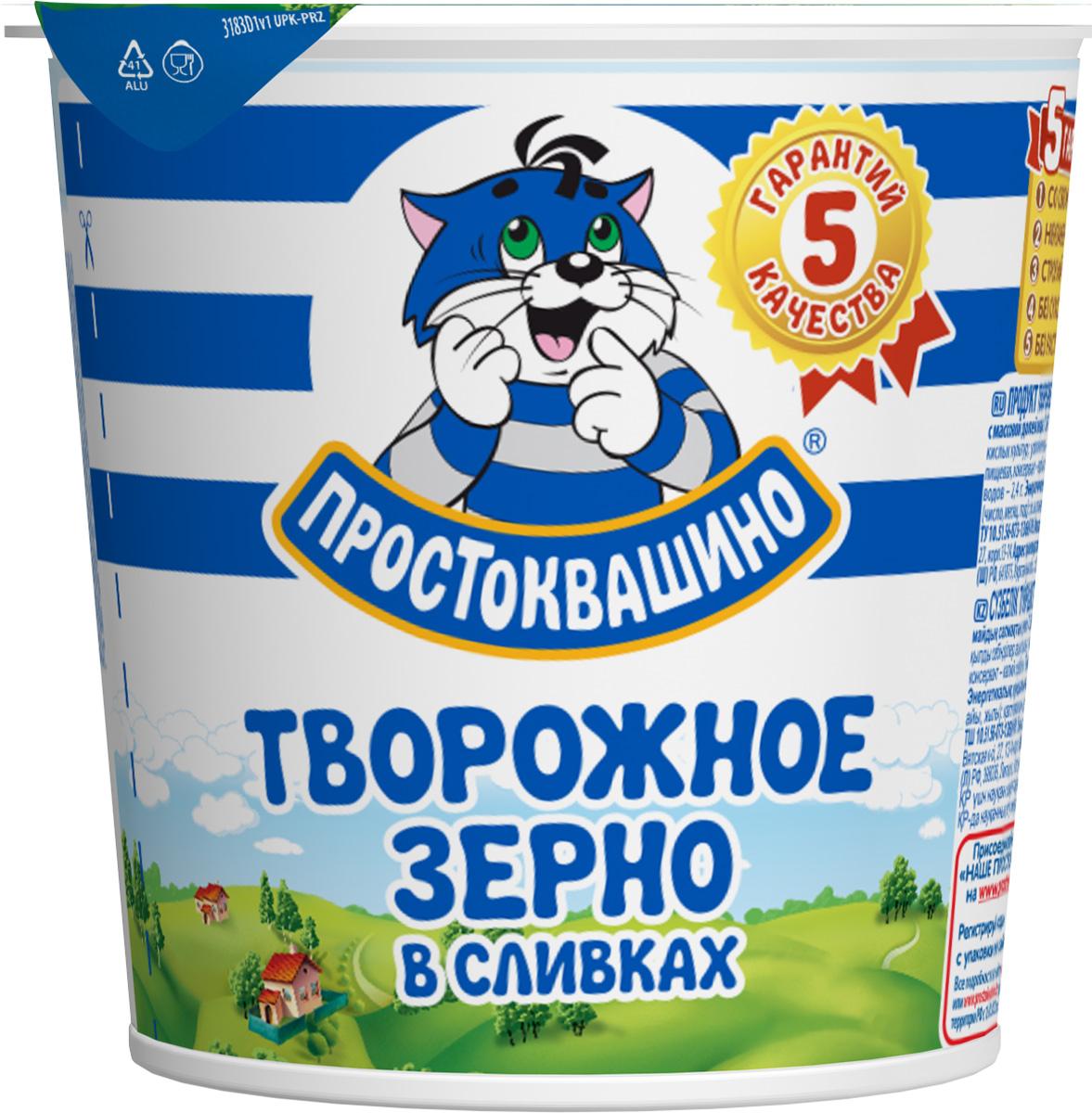Простоквашино Продукт творожный зерненый 7%, 350 г даниссимо продукт творожный пломбир 5 4% 130 г