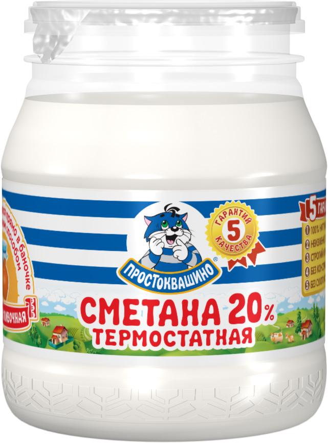 Простоквашино Сметана термостатная 20%, 250 г простоквашино сырок глазированный клубника 20% 40 г