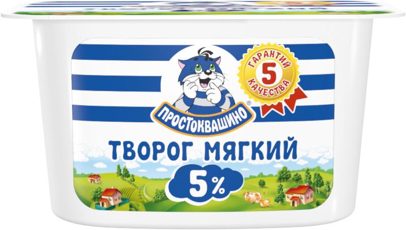 Простоквашино Творог мягкий Нежный 5%, 130 г советские традиции творог клубника 6 5% 130 г