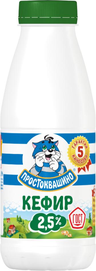 Простоквашино Кефир 2,5%, 0.43 л молочные смеси беллакт сухая молочная смесь 12 плюс 400 г