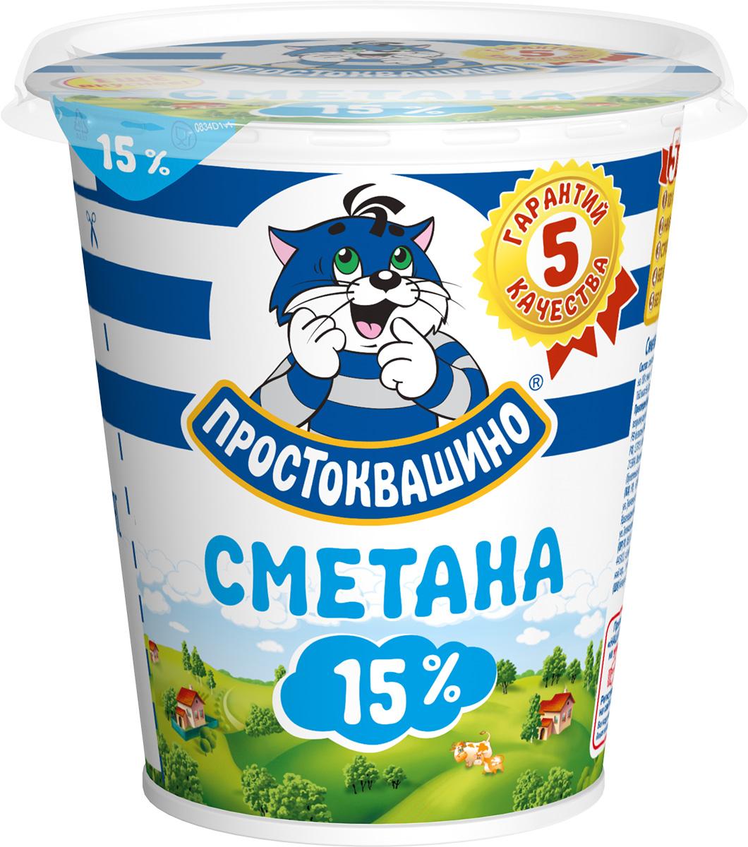 Простоквашино Сметана 15%, 315 г112458Сметана Простоквашино 15% - натуральный кисломолочный продукт, приготовленный по старинному русскому рецепту из сливок и закваски.Пищевая ценность на 100 г: жира - 15,0 г, белка - 2,7 г, углеводов - 3,6 г.Энергетическая ценность на 100 г: 160 ккал.
