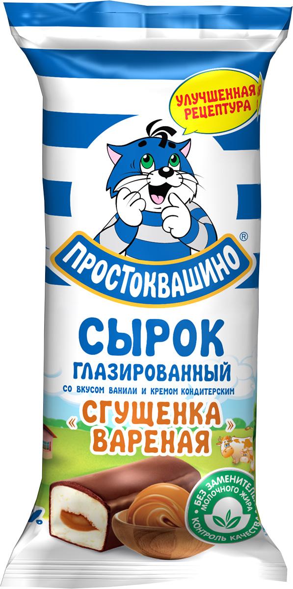 Простоквашино Сырок глазированный Вареное сгущенное молоко 20%, 40 г115711Сырок Простоквашино растительно-творожный глазированный жирный 20% сароматом ванили и начинкой из молока сгущенного вареного, 40 г.