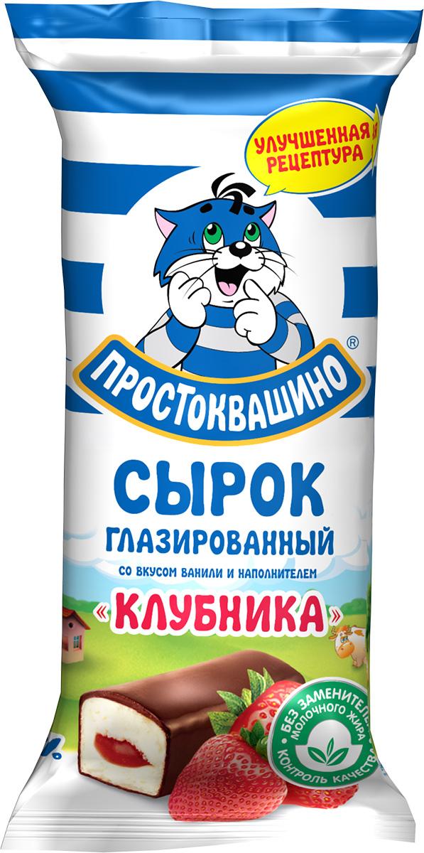 Простоквашино Сырок глазированный Клубника 20%, 40 г115710Простоквашино растительно-творожный глазированный жирный 20% сароматом клубники, 40 г