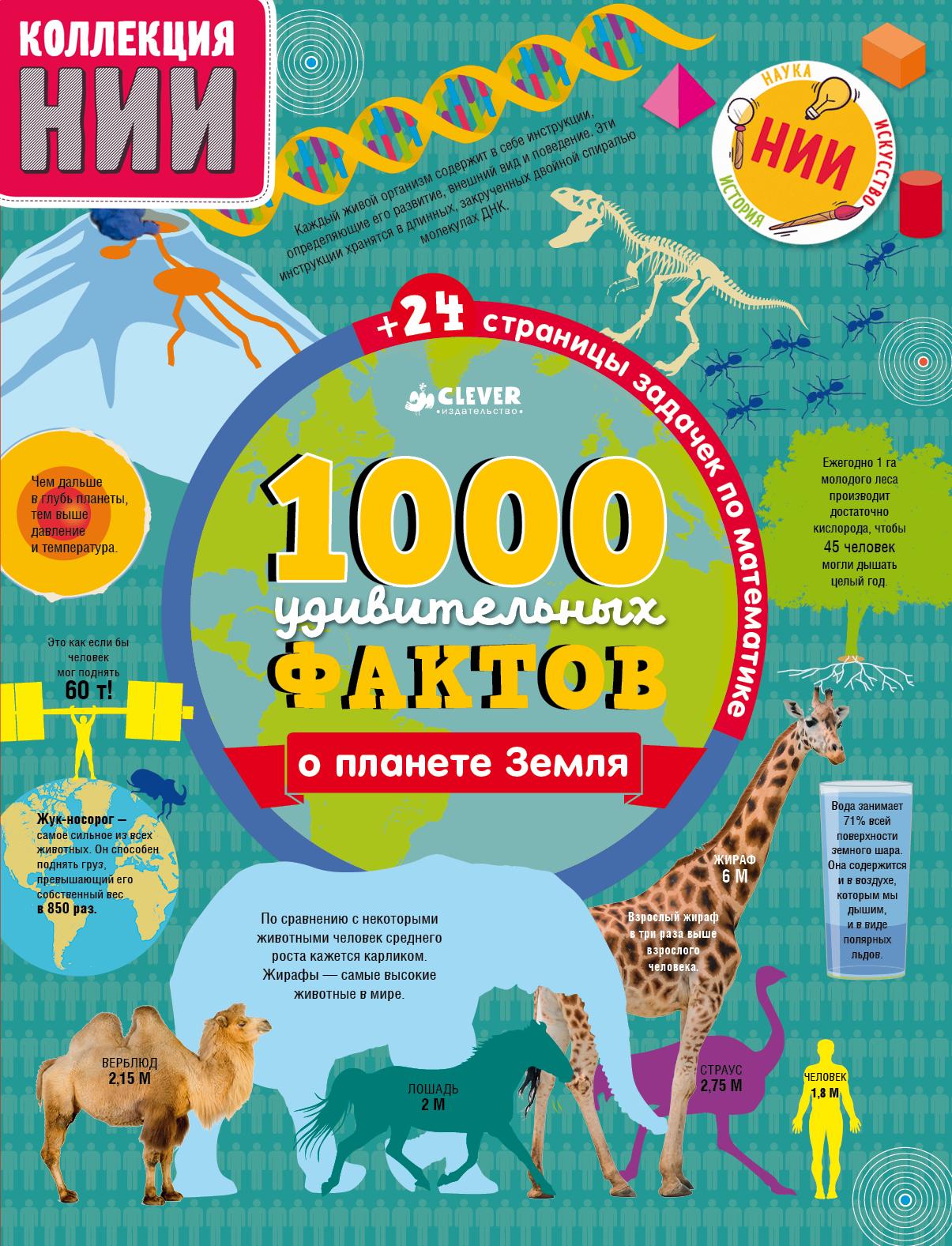 Джон Ричардс, Э. Симкинс, Э. Руни 1000 удивительных фактов о планете Земля бологова в моя большая книга о животных 1000 фотографий