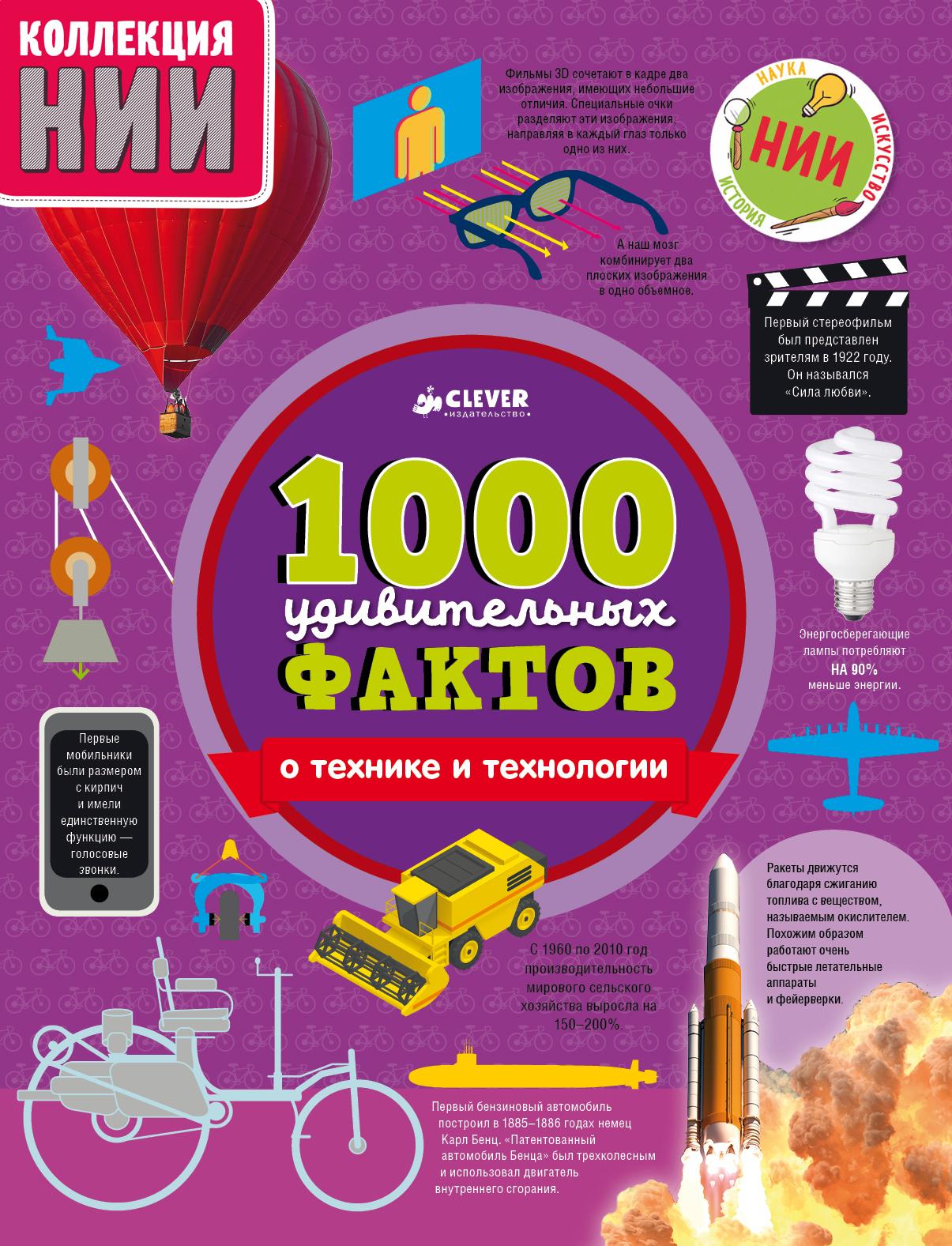 Джон Ричардс 1000 удивительных фактов  технике  технологии