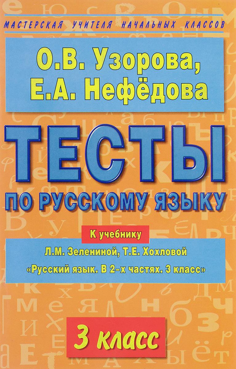 Тесты по русскому языку. 3 класс. К учебнику Л. М. Зелениной, Т. Е. Хохловой