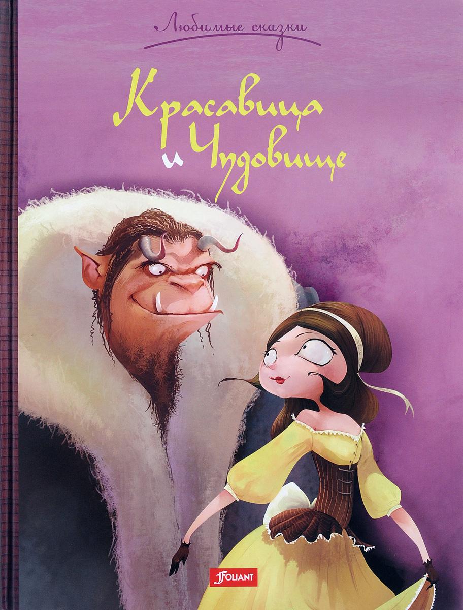 Жана-Мари Лепренс де Бомон Красавица и Чудовище красавица и чудовище dvd книга