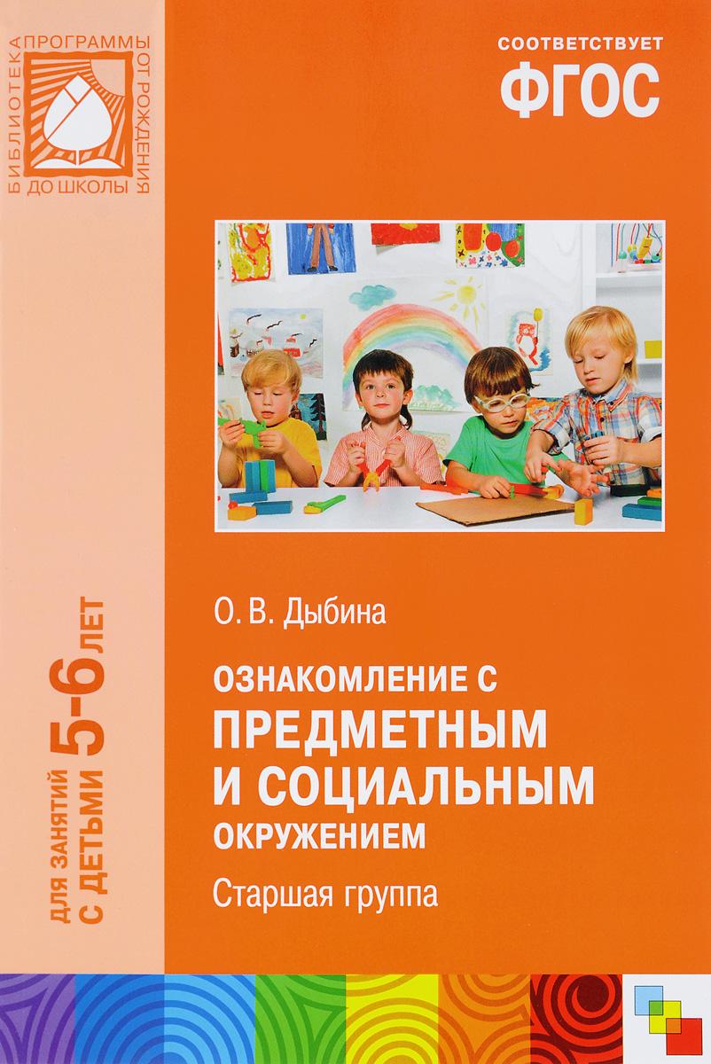 О. В. Дыбина Ознакомление с предметным и социальным окружением. Старшая группа. Для занятий с детьми 5-6 лет