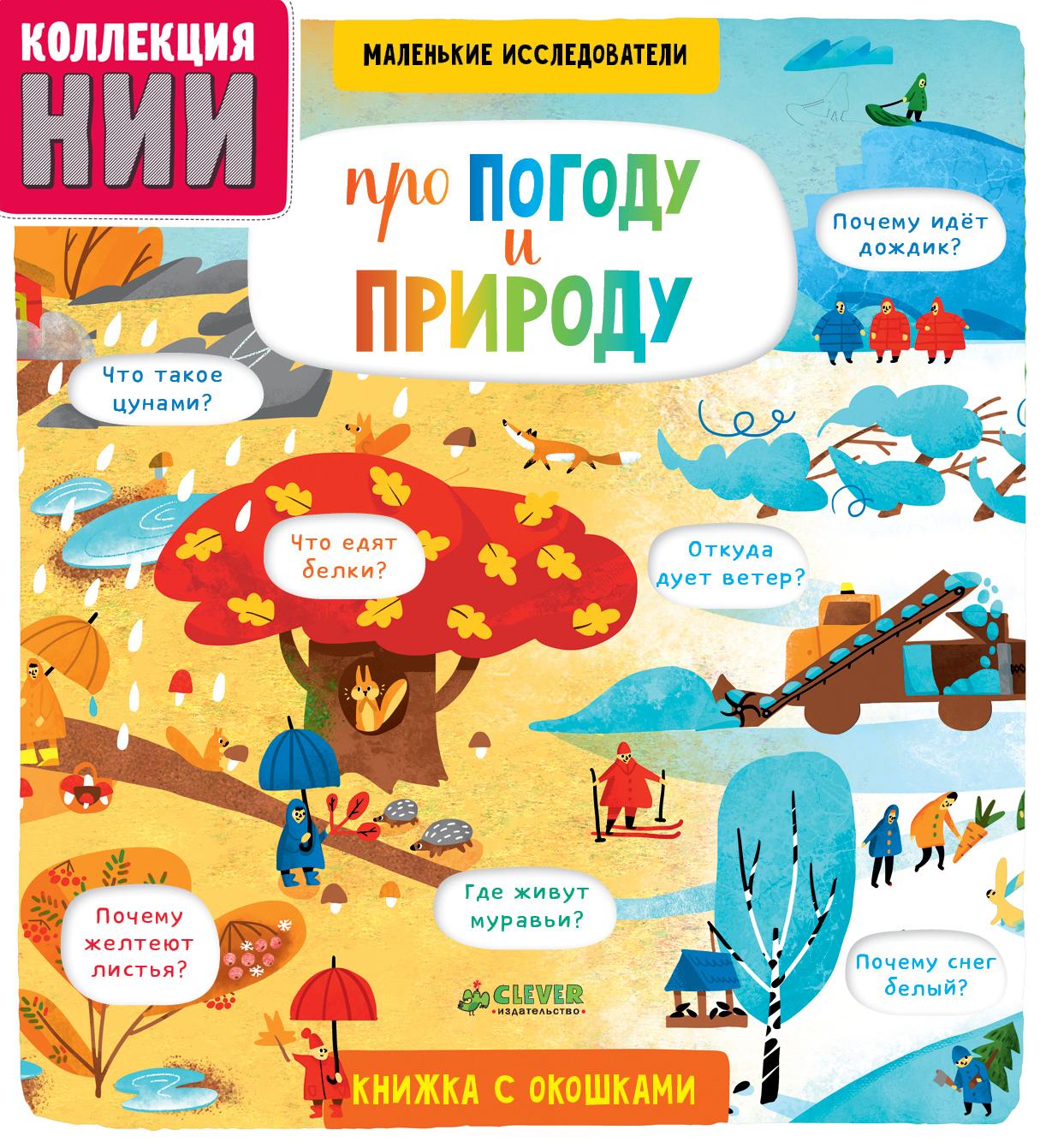 Анастасия Коровкина Про погоду и природу