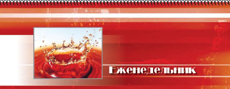 Планинг недатированный Брызги 56 листов цвет красный 11 x 29 см