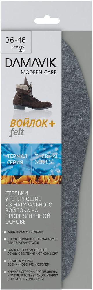 Стельки для обуви Damavik, утепляющие. Размер 36-46195101Утепляющие стельки Damavik из натурального войлока на резиновой основе защищают от холода, поддерживают оптимальную температуру стопы.Равномерно заполняют обувь, обеспечивают комфорт.Стельки точно заполняют днище обуви и предотвращают возникновение мозолей.Прорезиненный низ предохраняет стопу от скольжения, а также уравновешивают давление на подошву, обеспечивая комфорт во время ходьбы.Особенно рекомендуется для рабочей обуви с голенищами.