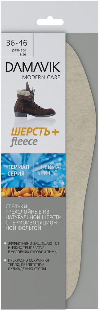 Стельки для обуви Damavik, трехслойные, с фольгой. Размер 36-46195103Трехслойные стельки Damavik из натуральной шерсти с термоизоляционной фольгой эффективно защищают от низких температур в условиях суровой зимы не только за счет натуральной шерсти, но и за счет фольги, которая сохраняет тепло ноги и не пропускает холод и влагу со стороны подошвы.Прекрасно сохраняют тепло, препятствуя охлаждению стопы.Латексная пена, составляющая нижний слой, гарантирует ступням мягкость и удобствоСтельки точно заполняют днище обуви, противодействуют скольжению ступни и предотвращают возникновение мозолей.Уравновешивают давление на подошву, обеспечивая комфорт во время ходьбы.