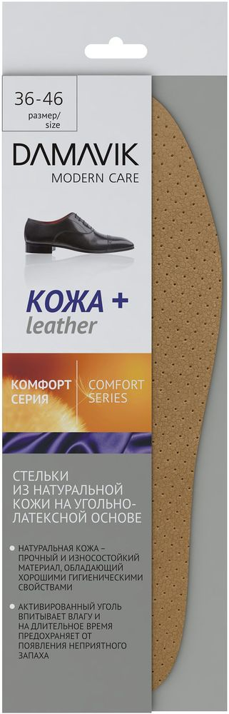 Стельки для обуви Damavik, натуральная кожа, с активированным углем. Размер 36-46195201Стельки Damavik из натуральной кожи на угольно-латексной основе. Натуральная кожа - прочный и износостойкий материал, обладающий хорошимигигиеническими свойствами. Активированный уголь впитывает влагу и на длительное время предохраняет от появлениянеприятного запаха. Противодействуют скольжению ступни, а также предотвращают возникновение мозолей. Уравновешивают давление на подошву, смягчают давление на переднюю часть стопы,обеспечивая комфорт во время ходьбы.