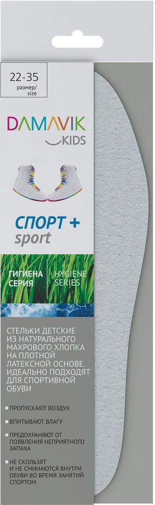 Стельки детские Damavik для спортивной обуви. Размер 22-35195404Стельки Damavik из натурального махрового хлопка на плотной латексной основе идеально подходят для спортивной обуви.Поддерживают оптимальную температуру, впитывают влагу.Обеспечивают циркуляцию воздуха, предохраняют от появления неприятного запаха.Не скользят и не сминаются внутри обуви во время занятий спортом.Амортизируют нагрузки на стопу, обеспечивая комфорт и удобство, и облегчают болевые ощущения.
