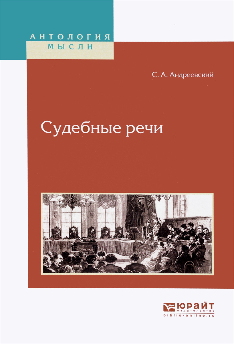 С. А. Андреевский Судебные речи