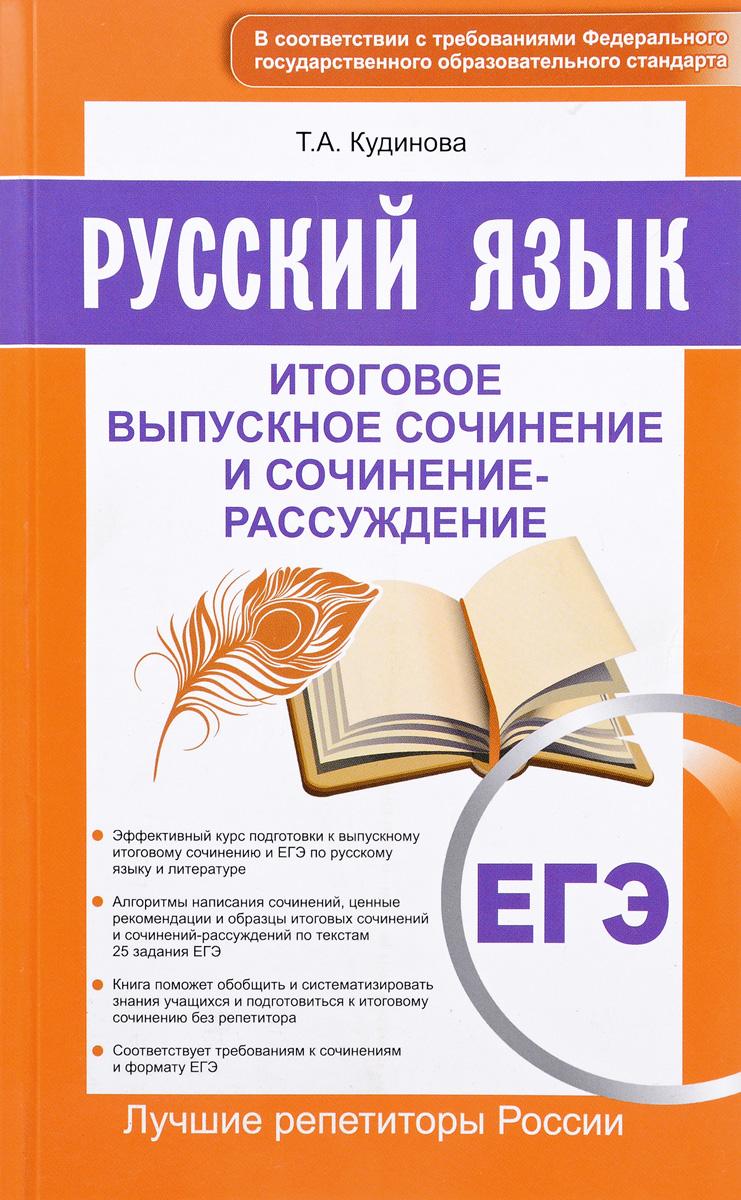 цена на Т. А. Кудинова ЕГЭ. Русский язык. Итоговое выпускное сочинение и сочинение-рассуждение