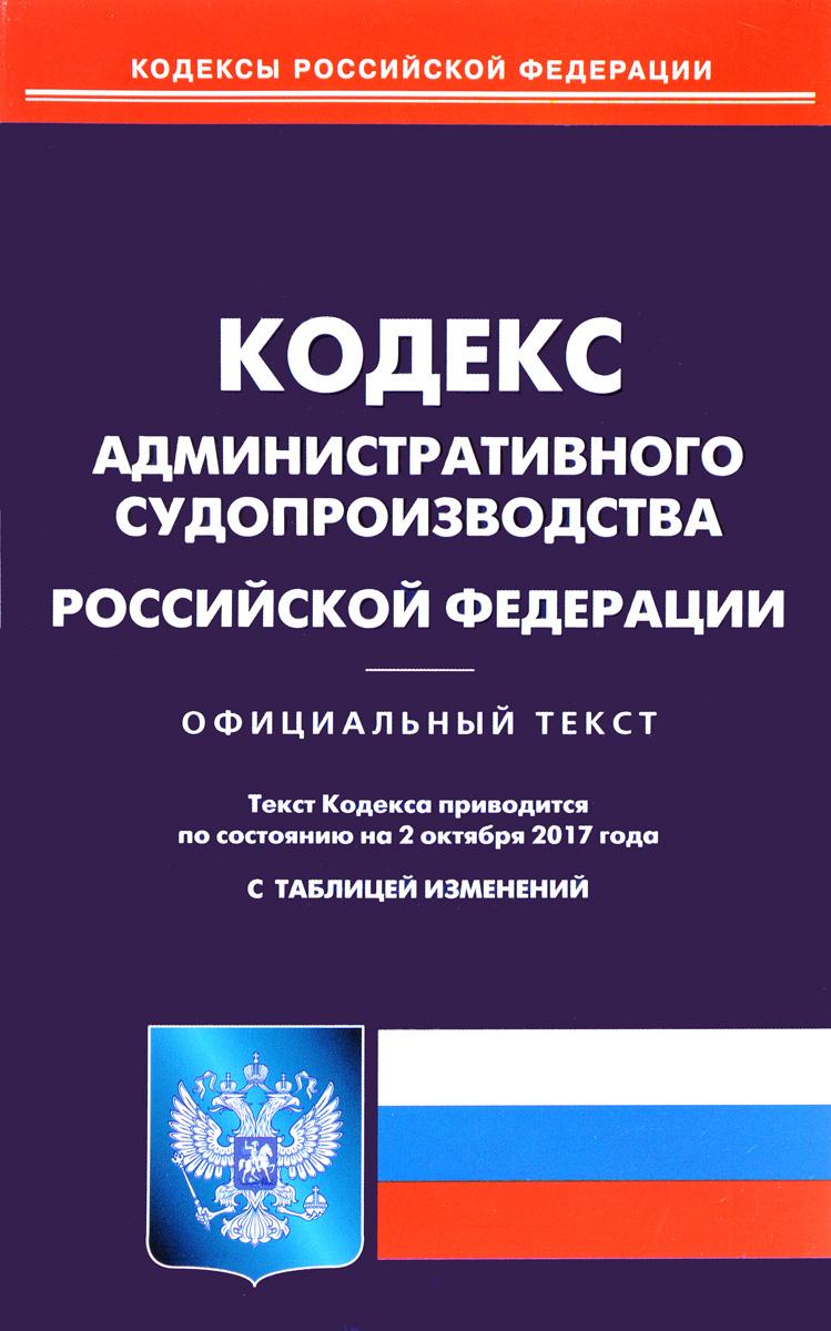 Кодекс административного судопроизводства Российской Федерации top secret top secret to795ewgad05