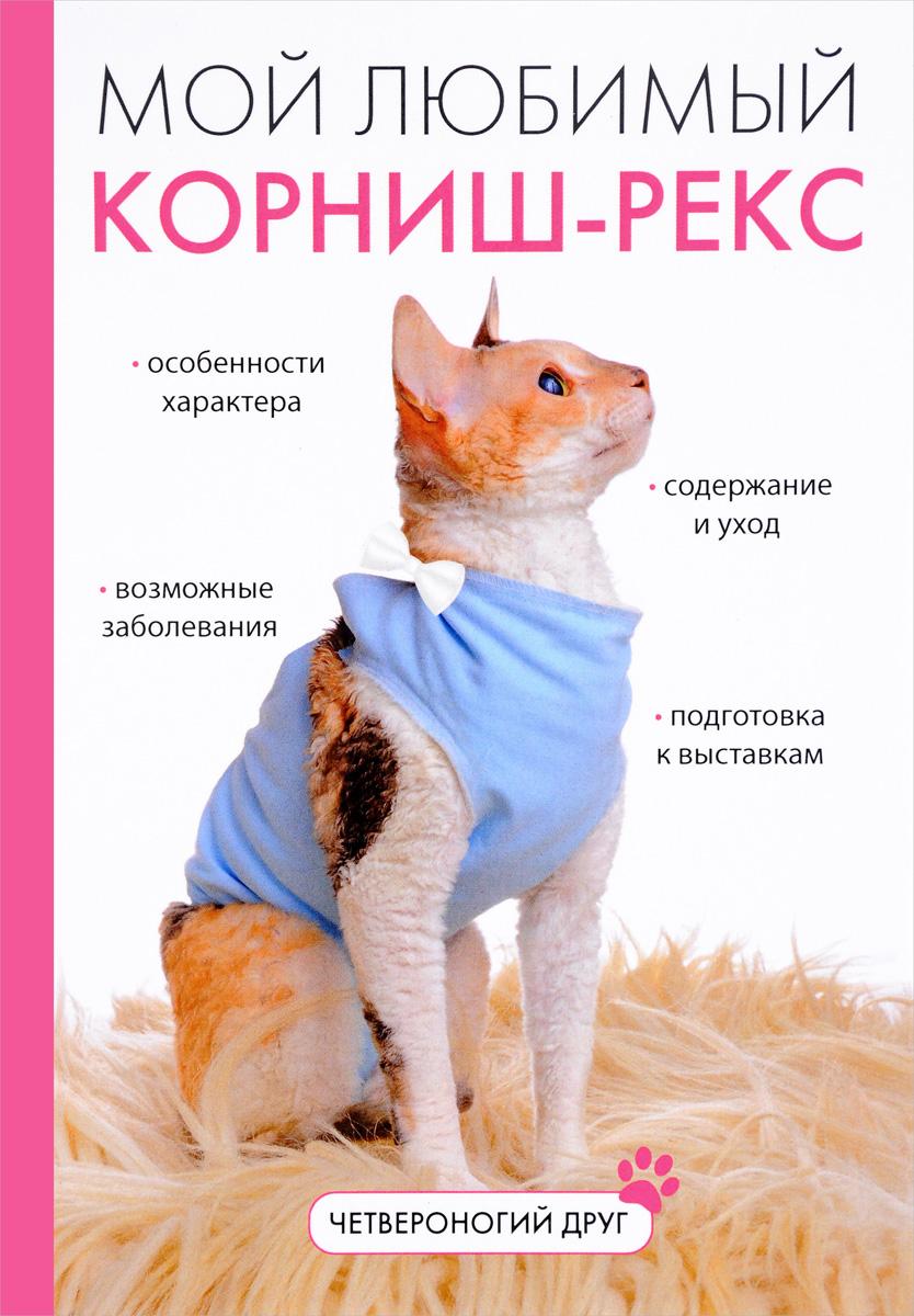 И. В. Катаева Мой любимый корниш-рекс