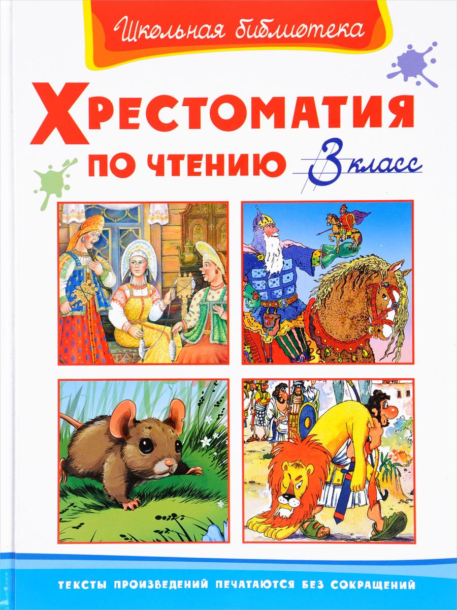 Литературное чтение. 3 класс. Хрестоматия
